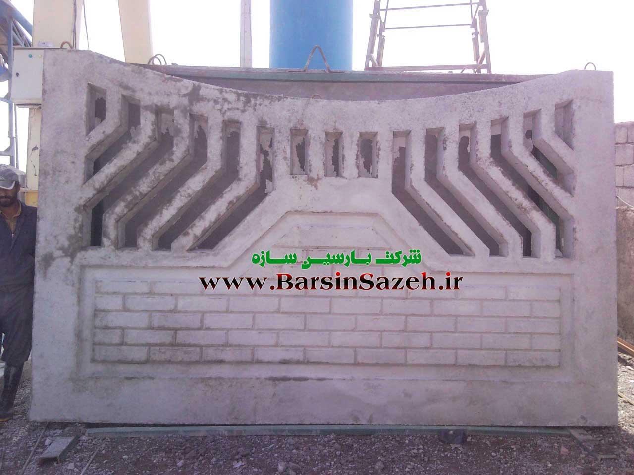 دیوار پیش ساخته بتنی محوطه ساخته شده با الیاف MFRC