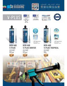 چسب کاشت آرماتور V-Plus